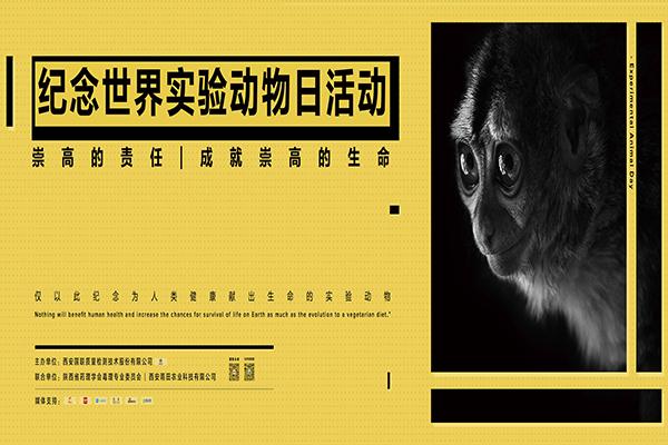 国联质检纪念世界实验动物日活动会场布置