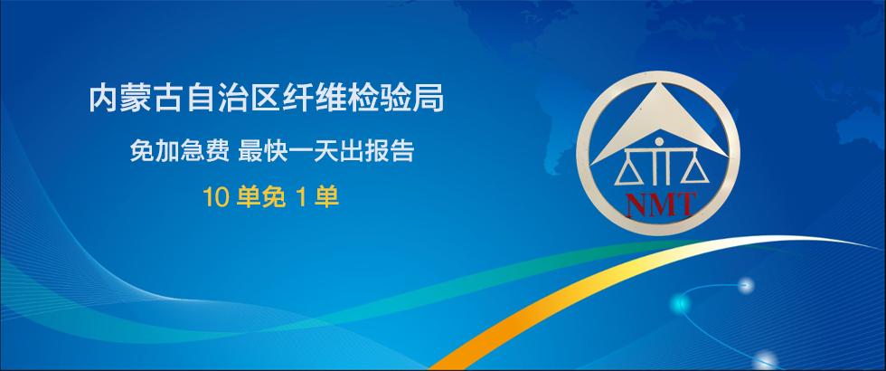 内蒙古自治区纤维检验局
