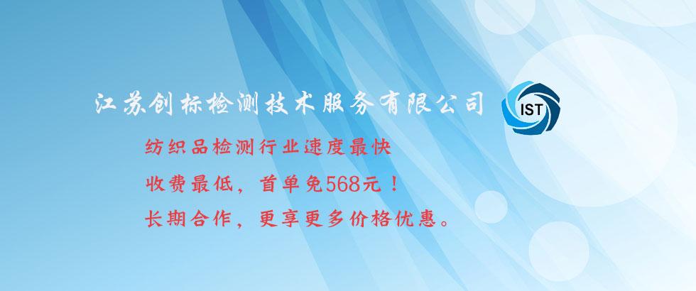 江苏创标检测技术服务有限公司